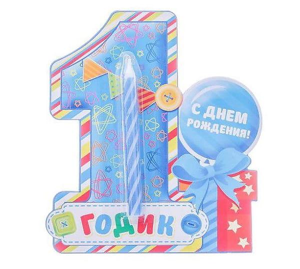 Фото с поздравлением с днем рождения 1 годик мальчику, смешной