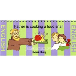 Father is cooking a loud snail (на английском языке)